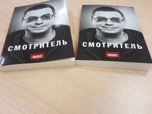 Всего 80 экземпляров. Евгений Енин и DK.RU презентуют книгу с самыми острыми колонками