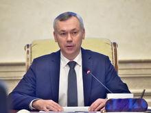 Андрей Травников отметил рост экономики региона и призвал увеличивать объемы инвестиций