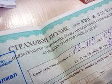 Свердловская прокуратура прикрыла интернет-пункты продажи поддельных полисов ОСАГО