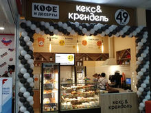 В Красноярске открылся шестой «Кекс&Крендель»
