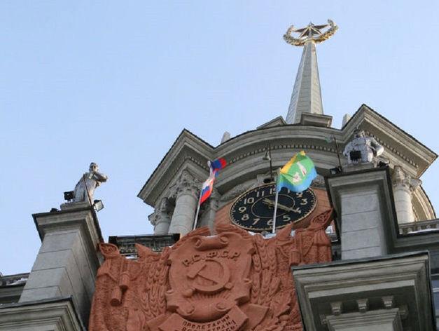 Коса на камень. Федералы требуют с властей Екатеринбурга 215 млн руб.