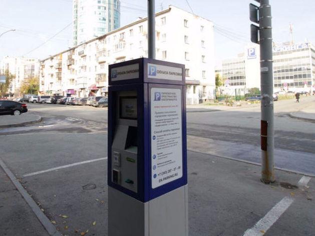 Почти четверть платных парковок в Екатеринбурге станет бесплатной