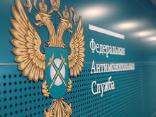 УФАС усмотрела картельный сговор между мэрией Нижнего Новгорода и строительной компанией