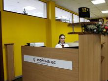 В Красноярске запустили еще один центр оказания услуг для бизнеса