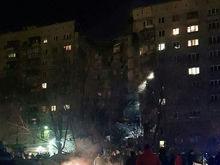 «Ужасная трагедия». В Магнитогорске из-за взрыва газа обвалился десятиэтажный дом