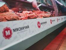 ВКрасноярске откроется 31-й магазин сети «Мясничий»