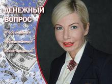 «Денежный вопрос» к Татьяне Файхтер (Москаленко)
