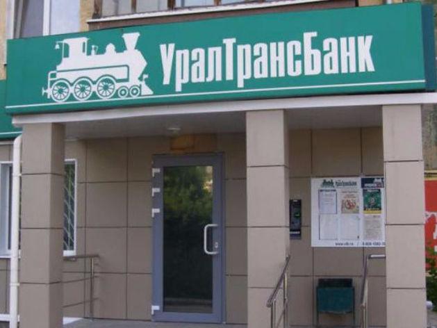 ЦБ недосчитался в уральском банке одного миллиарда рублей