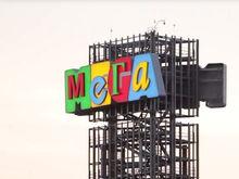 Офис МФЦ начинает работу в нижегородской «МЕГЕ»