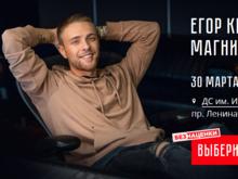 Вред для психики: в Челябинское УФАС пожаловались на рекламу концерта Егора Крида