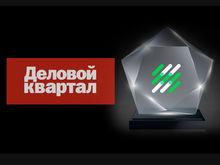 Лидерство за год: «Деловой квартал» признан самым читаемым российским СМИ
