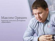 «Закрыли один — откроем два»: сеть «Big Yorker» не планирует уходить из Красноярска