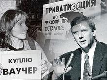 «А если бы скупленные ваучеры я обратил в акции «Газпрома»? Наверное, был бы миллиардером»