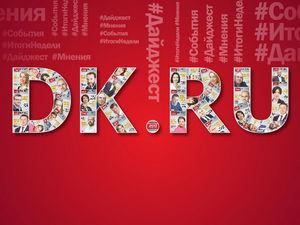 Дайджест DK.RU: наши в ОНФ, открытие «Коротышки», закрытие Big Yorker,продажа УК ЖСК
