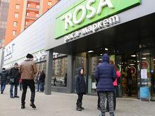 Сеть красноярских супермаркетов «Роса»: «Извините, мы закрыты»