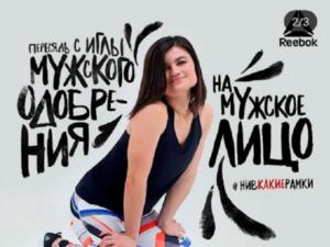 «Пересядь с иглы мужского одобрения на мужское лицо». Скандал с фем-рекламой Reebok / КЕЙС