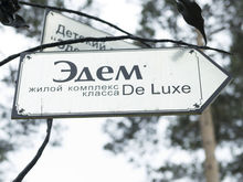 Переделать гараж в высотку разрешили застройщику ЖК «ЭДЕМ» в Новосибирске
