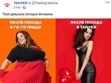 «Да, я был толстым». Глава Dodo Pizza раскритиковал сексистскую рекламу конкурента
