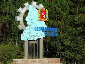 За год в Свердловской области серьезно упал уровень жизни населения