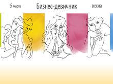 «Деловой квартал» проведет бизнес-девичник для деловых женщин Красноярска