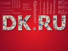 Дайджест DK.RU: синтепоновый снег, ограничения проезда и очень дорогие коттеджи