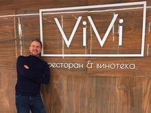 В аэропорту Красноярска открылся ресторан&винотека «ViVi»