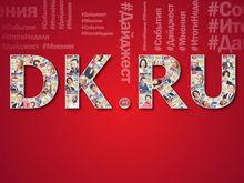 Дайджест DK.RU: Универсиада и вкусные открытия рестораторов и ритейлеров