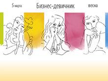 Бизнес-девичник в Красноярске: как это было (ВИДЕО)