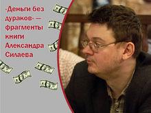 «Зачем я голодал — надо было жрать мамонта», — Александр Силаев