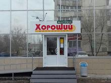 Красноярская сеть дискаунтеров «Хороший» зашла в Сосновоборск