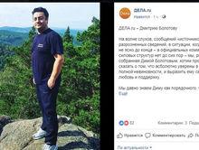 Красноярская медиаобщественность создала письмо в поддержку Дмитрия Болотова