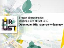 Синергия HR и бизнеса — в Красноярске пройдёт региональная HR-конференция