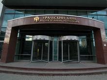 ЦБ опубликовал рейтинг значимых финансовых организаций. В списке — три уральских банка