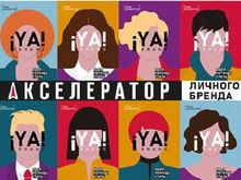 «Брендами не рождаются, ими становятся», — в Красноярске стартует новый стильный проект