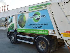 «Исключительно сбор бабла». «Спецавтобаза» просит поднять тариф на вывоз мусора на 70 руб.