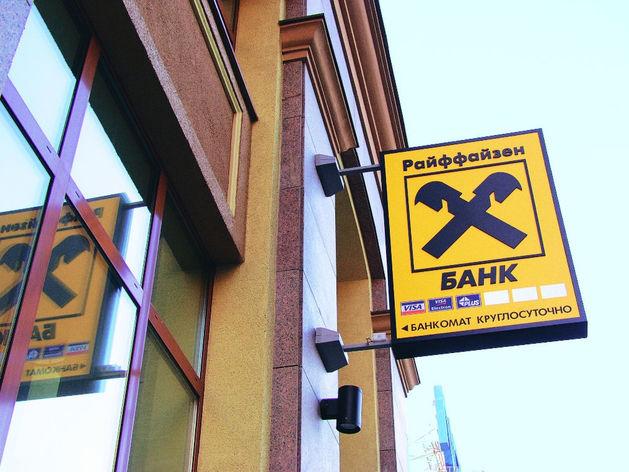 Бизнес Райффайзенбанка на Урале вырос по всем показателям