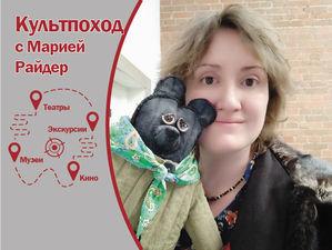 Куда сходить 15-21 апреля в Красноярске