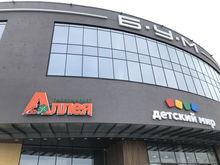 ГК «Командор» открыла первый гипермаркет «Аллея» в Иркутске