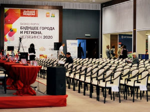Бизнес-форум «Будущее города. Челябинск 2020: спешите присутствовать