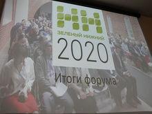 Владимир Панов вместе с экоактивистами подвел итоги форума «Зеленый Нижний 2020»