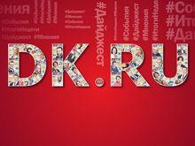Дайджест DK.RU: коллекции за миллион; оптимизация маршрутчиков; новые проекты и заведения