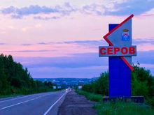 Благоустроено. В Серове муниципальный контракт на 23 млн руб. выиграл сын главы гордумы