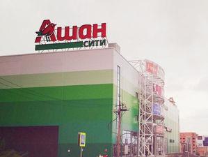 «Ашан» в Красноярске всё? Что происходит с сетью