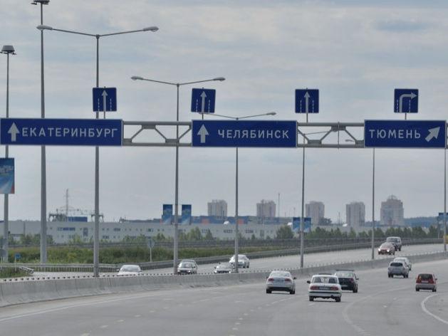 «Кто будет за это платить?». Екатеринбург предложили объединить с Челябинском и Тюменью