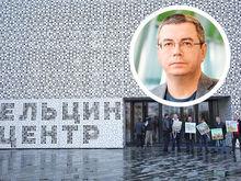 «Поздравляю, друзья, теперь Екатеринбург — еще и российская столица гомофобии»