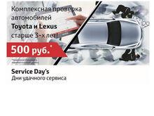 Toyota   Lexus Service Day`s. Дни удачного сервиса
