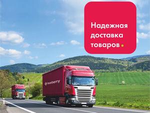 Доставка от Boxberry для e-commerce: подключайтесь с выгодой