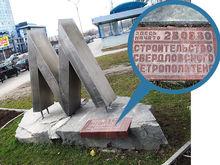 Е-карта осталась без метро. В Екатеринбурге ввели новые расценки на электронные проездные