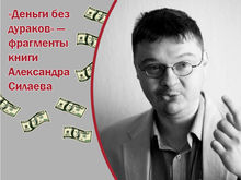 «Не храните деньги в товарах», — Александр Силаев