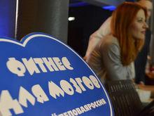 Челябинцев приглашают 23 мая на очередную игру «Мозги в дело»